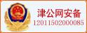 津公网安备 12011502000085号