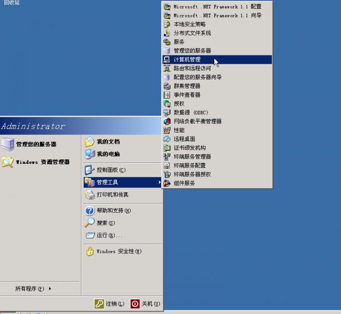 云服务器Windows系统实例挂载数据盘教程